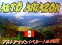 画像1: 有機JAS認証 ペルー アルトアマゾンに銘柄替え) 100g袋