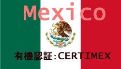 画像1: 有機JAS認証 メキシコ(有機・フェアトレード)チアパス